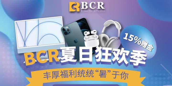 """BCR夏日狂欢季!最新苹果产品及15%赠金统统""""暑""""于你!!!"""