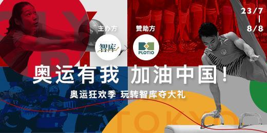 【新闻】奥运有我 加油中国 | 奥运狂欢季 来智库赢丰厚礼品!