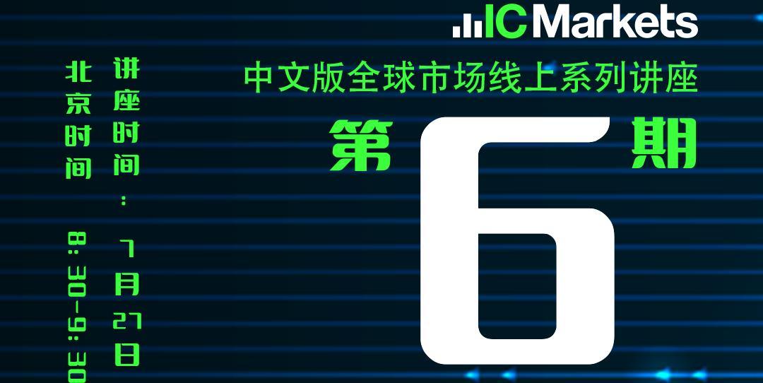 IC Markets线上外汇交易讲座-第6期