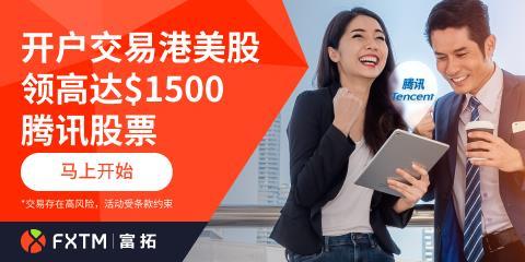 【FXTM富拓】开户交易美股、港股,领高达1500美元腾讯股票