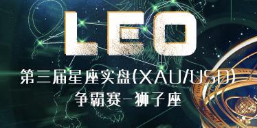 星座XAU/USD实盘争霸赛-狮子座篇