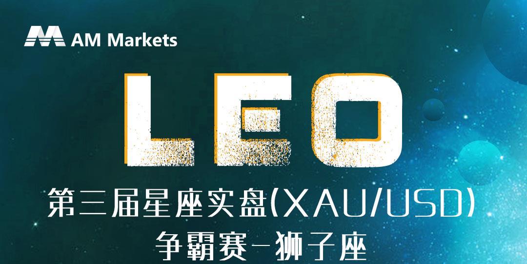 第三届星座实盘(XAU/USD)争霸赛-狮子座瓜分百万积分