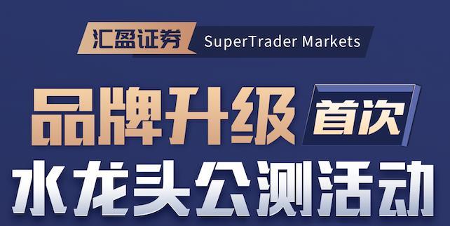 交易大赛   SuperTrader Markets汇盈证券-首次水龙头公测活动