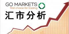 【GO Markets 高汇】2021年07月27日汇市分析