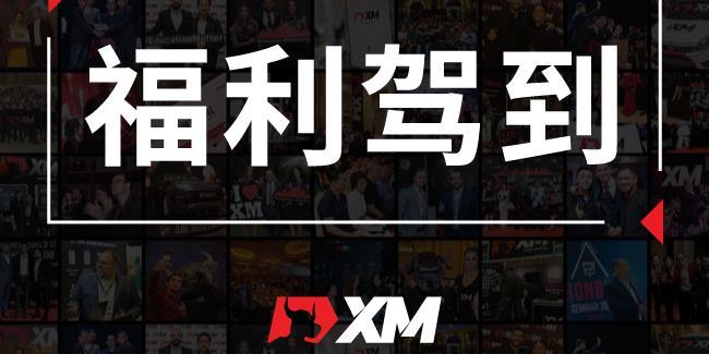 XM互动有礼(第四期)-最高可领取$50赠金