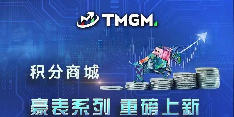 TMGM积分商城 豪表系列重磅上新!