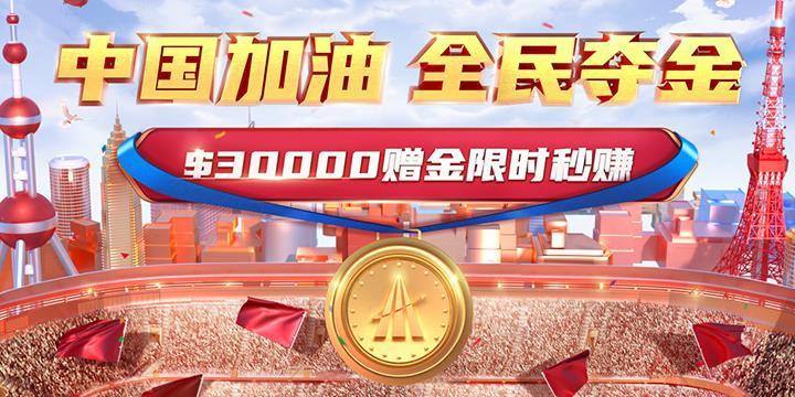 奥运狂欢,领峰环球金银交易专享$30000赠金