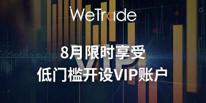 【WeTrade】8月限时享受低门槛开设VIP账户