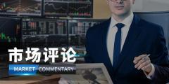 SCOPE MARKETS【市场早评】丨2021.08.02