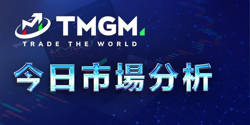 TMGM:每日市场(08月03日)