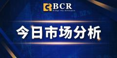 【BCR今日市场分析2021.8.3】病毒蔓延原油面临困境 周五非农或成关键节点