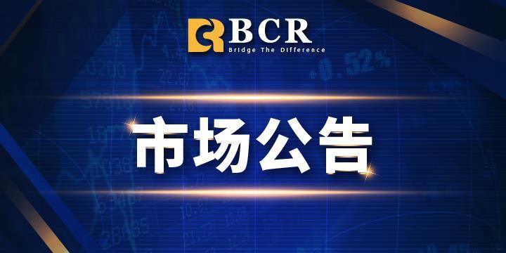 BCR:八月国际市场假期