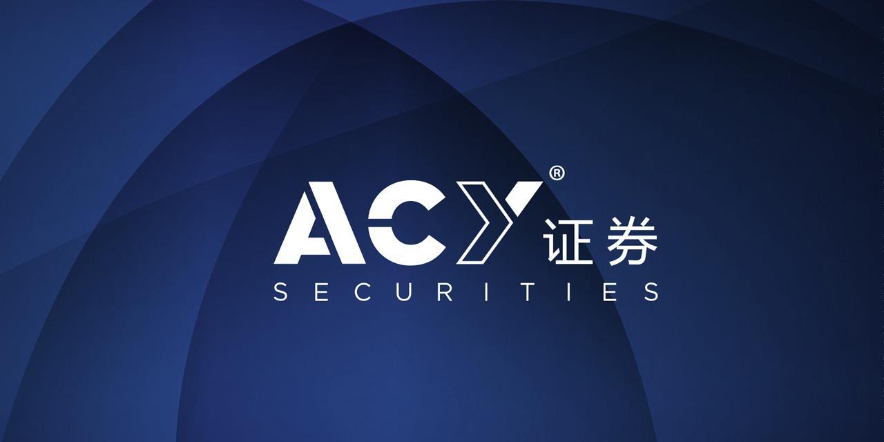 公告 | ACY Securities中文名称更名为ACY证券