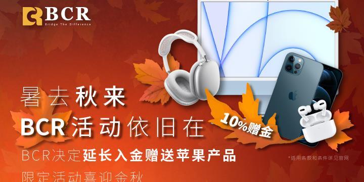 暑去秋来 BCR活动依旧在 - 最新苹果产品及高额赠金等你来拿