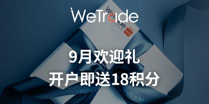 【WeTrade】9月欢迎礼,开户最高即送18积分!