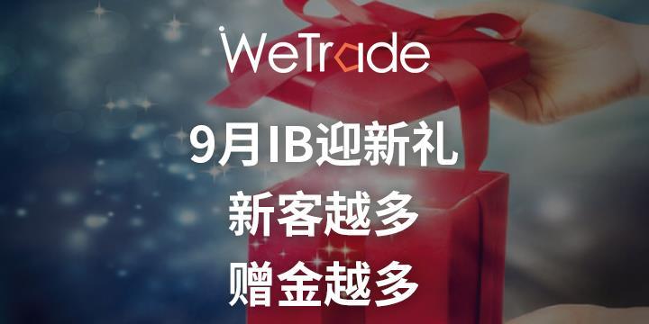 【WeTrade】9月IB迎新礼,新客越多,赠金越多!
