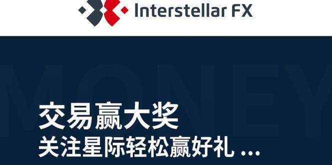 【星福利】交易赢大奖:星际代理专享福利