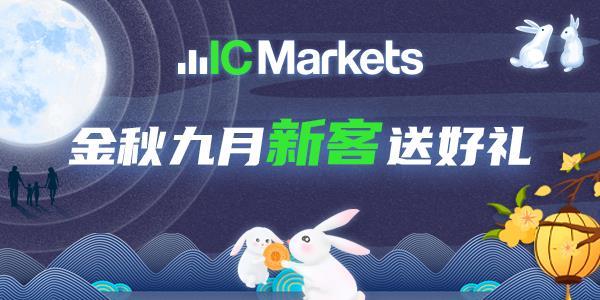 IC Markets:金秋九月新客送好礼
