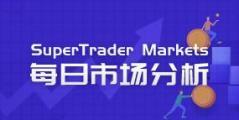 每日市场分析   SuperTrader Markets非农就业数据令人失望,9月缩减基本没戏