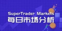 每日市场分析   SuperTrader Markets美元回升走强,黄金跌超30美金