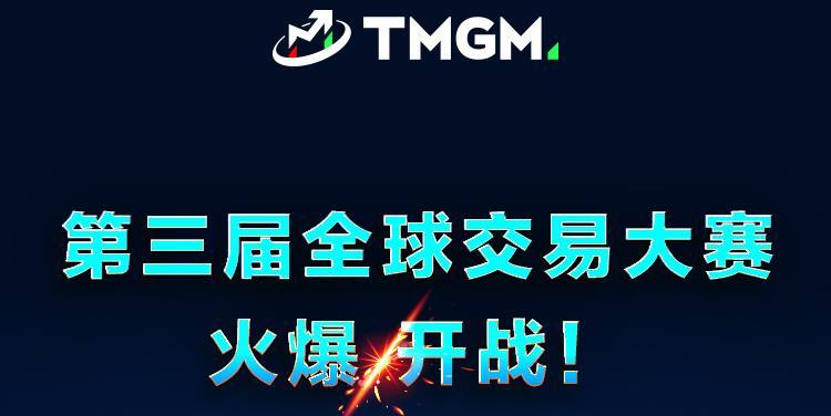 TMGM第三届全球交易大赛火爆开战