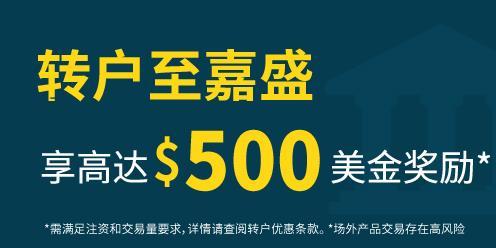 转户优惠-转户至嘉盛,享高达$500美元奖励