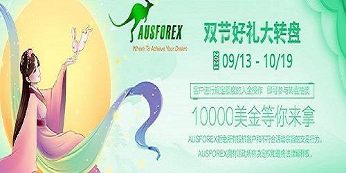 "AUSFOREX 为感谢和回馈客户在中秋国庆双节来临之际推出""双节大转盘""活动"