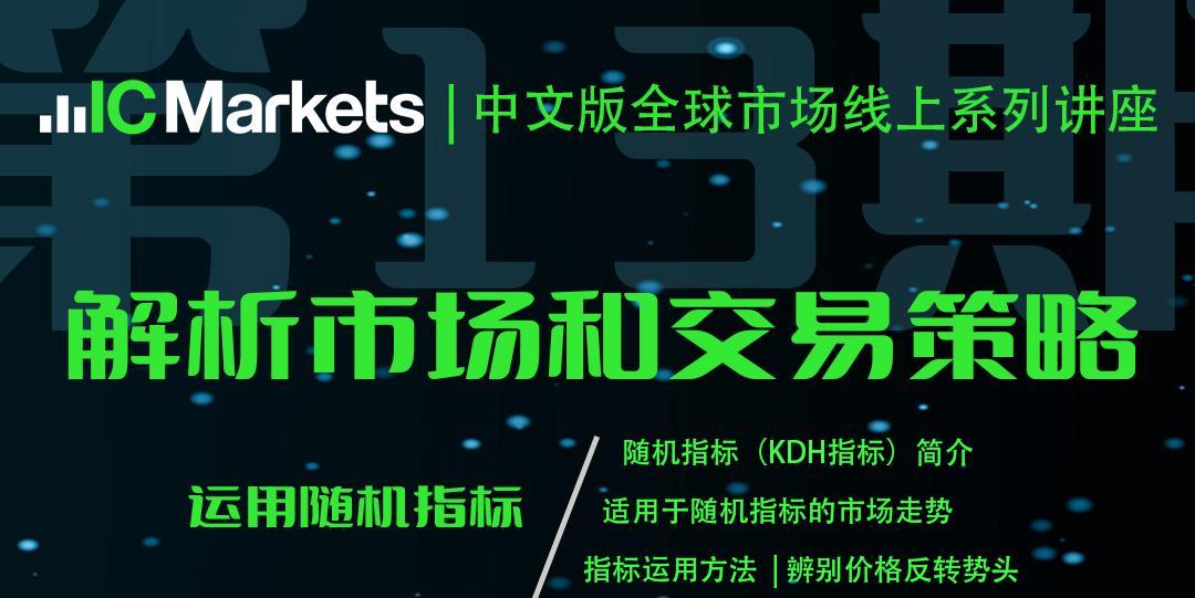 IC Markets线上金融衍生品交易讲座-第13期