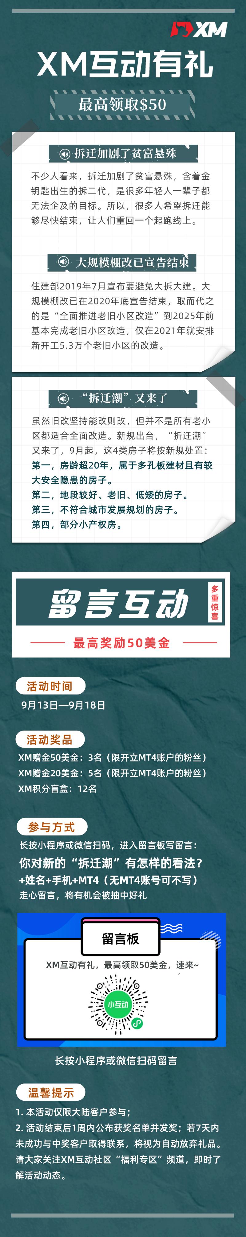 第十一期互动有礼(9.13-9.18).png