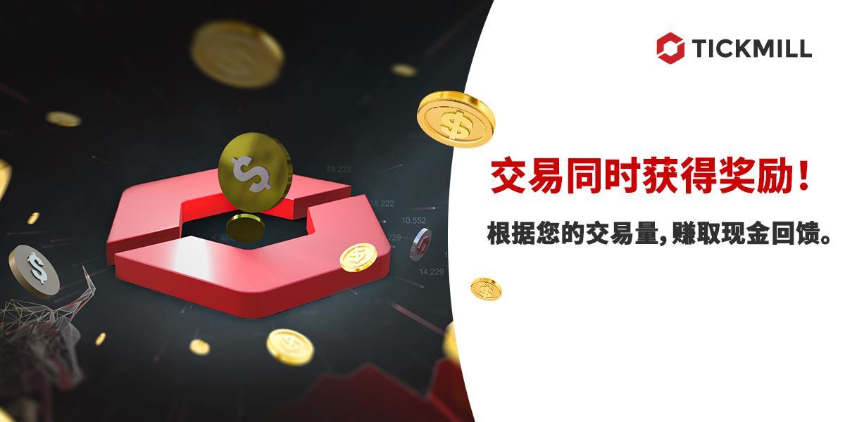 Tickmill 推出了全新「交易同时获得奖励」回馈计划!