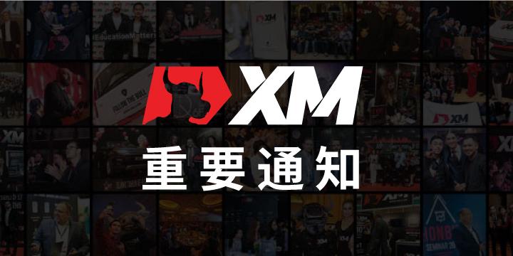 XM重要通知 – 降低CFDs(差价合约)点差