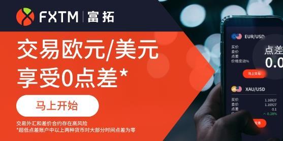 【FXTM富拓】交易欧/美、镑/美低至0点差,交易费用最高2美元/手*
