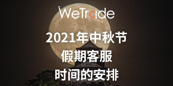 【WeTrade】2021年中秋节假期客服时间的安排