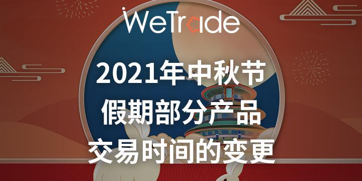 【WeTrade】敬请您留意2021年中秋节假期部分产品交易时间的变更
