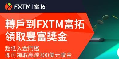 【FXTM富拓】诚邀您在FXTM富拓体验更低成本的交易
