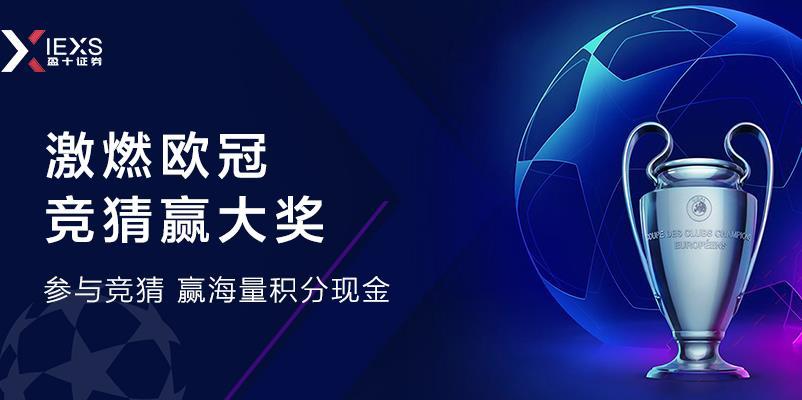 IEXS盈十证券|激情欧冠,竞猜赢大奖