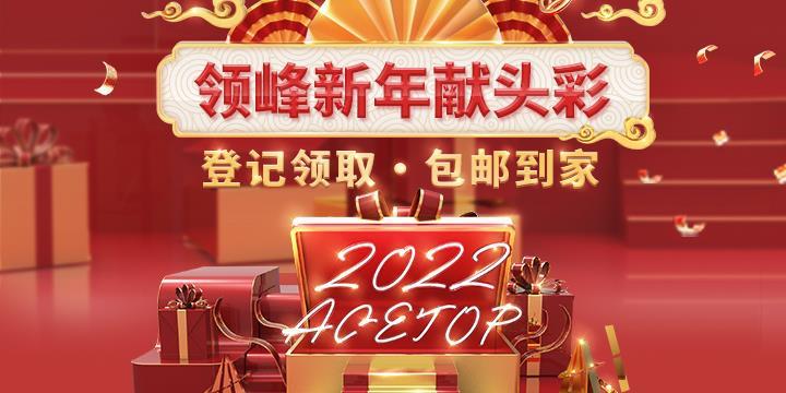 领峰诚献2022新年贺礼,感恩回馈免费领!
