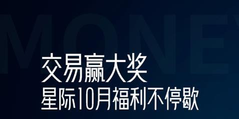 【星福利】交易赢大奖:星际10月福利不停歇