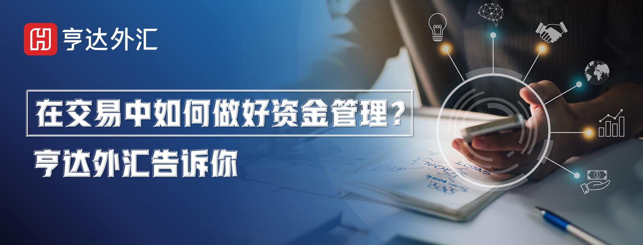 在交易中如何做好资金管理?-logo.jpg