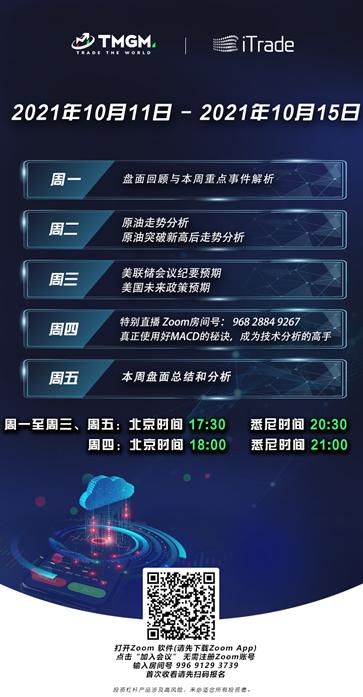 10月11日-10月15日解盘直播海报.png