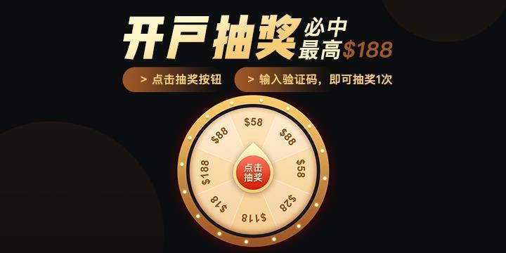 【NCE】开户可抽奖,必中,最高188美元