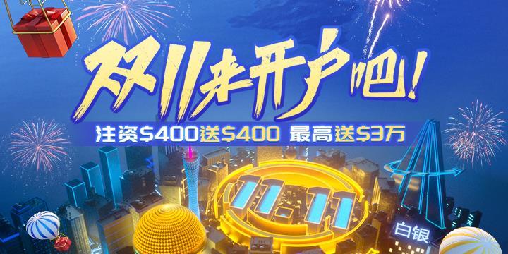 双十一全民狂欢,领峰豪派$30000大礼