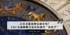 """占星术能预测金融市场?EBC金融聊聊交易中的那些""""伪科学"""""""