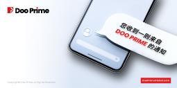 重要通告   Doo Prime 10 月期货产品临近上线通知