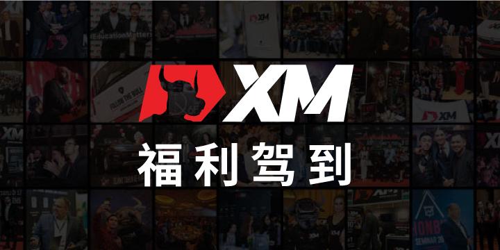 XM互动有礼(第十五期)-最高可领取$50赠金(10月18日 -10月23日)