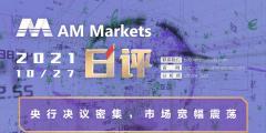 10.27AMMARKETS分析报告(央行决议密集,市场宽幅震荡)